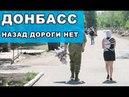 Донбасс назад дороги нет