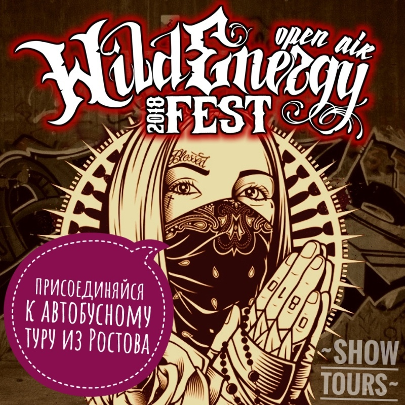 Афиша Ростов-на-Дону Тур на Wild Energy open air Rock Fest 1.09.18