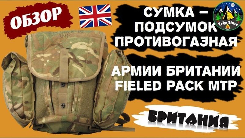 Обзор на противогазную сумку армии Британии Fieled Pack MTP