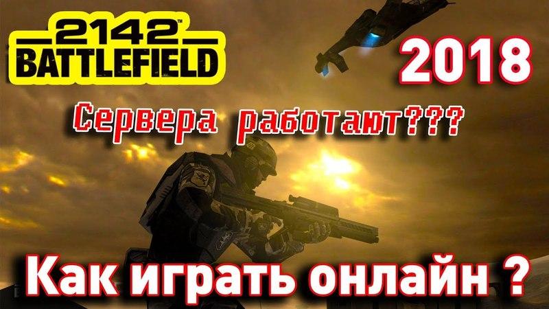 Battlefield 2142 как играть 2018 ( BF2142 как по сети ) сервера бф
