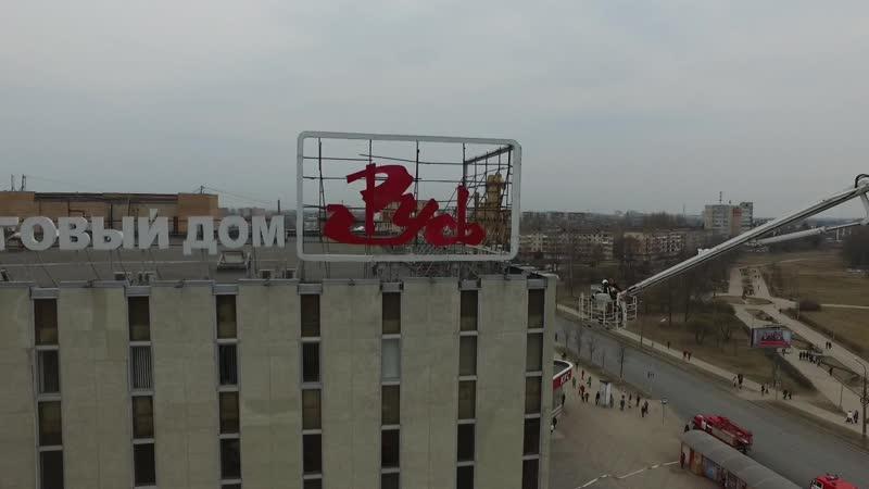 ПТУ на ТЦ Русь