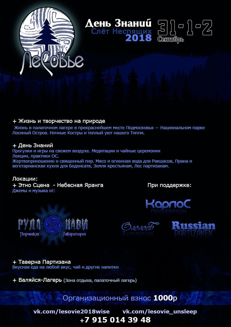 фестиваль Лесовье 2018 - День Знаний - с 31 по 2 Сентября