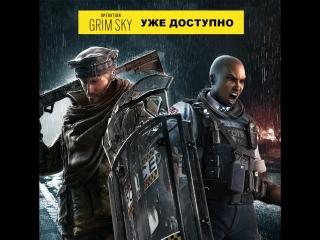 Operation Grim Sky уже доступно - Rainbow Six Осада