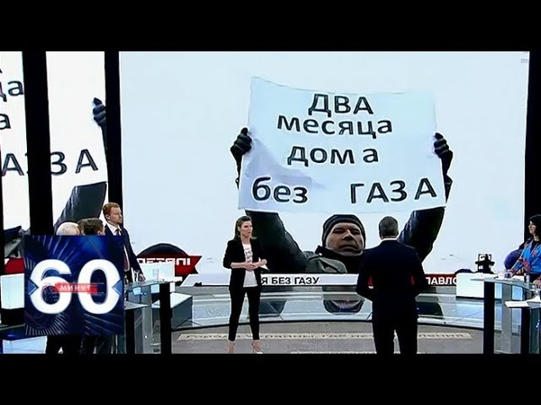 Освобождение от российского газа: в замерзающей Украине введем режим ЧС. 60 минут от 13.11.18