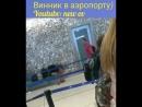 Олег Винник в аэропорту