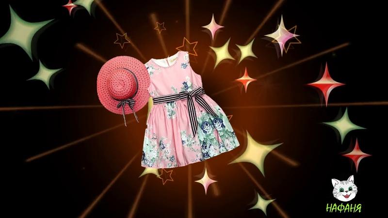 Интернет-магазин детской одежды Нафаня