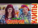 СМОТРИМ КЛИПЫ и ТАНЦУЕМ с Людмила ЛЮДМУРИК и Андрей ГОБЗАВР - 25 ноября 2018