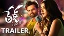 Tej I Love You Trailer - Sai Dharam Tej, Anupama Parameswaran   Karunakaran   TejTrailer