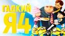 Гадкий я 4 Обзор / Тизер-трейлер 3 на русском полная версия