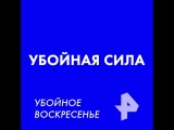 Убойная сила 26 августа на РЕН ТВ