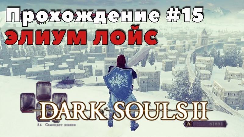 Dark Souls II: Scholar of the First Sin 15.