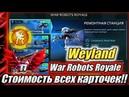 War Robots Royale Стоимость всех карточек на тему Weyland