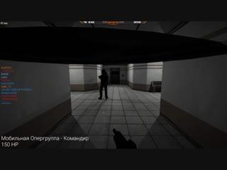 [МИР ММО ИГР] Работяги против СЦП монстров и спецназа - Онлайн игра SCP: Secret Laboratory - Вакханалия в бункере
