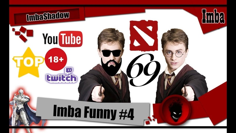 🔥TOP🔥Моменты 18 Twitch/Youtube | 69 | Aion | Гарри Поттер | Dota 2 [ImbaFunny 4]