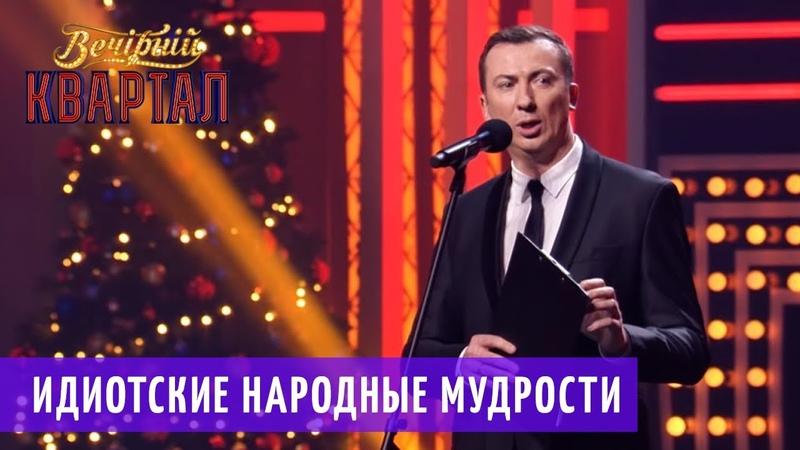 Как Новый Год встретишь, так его и проведешь - Валерий Жидков | Новогодний Вечерний Квартал 2019