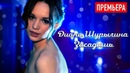 Диана Шурыгина ft. EA7 - Засадишь (Премьера клипа и песня)