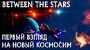 Between the Stars обзор и первый взгляд на новый космический симулятор Пролог и завязка сюжета