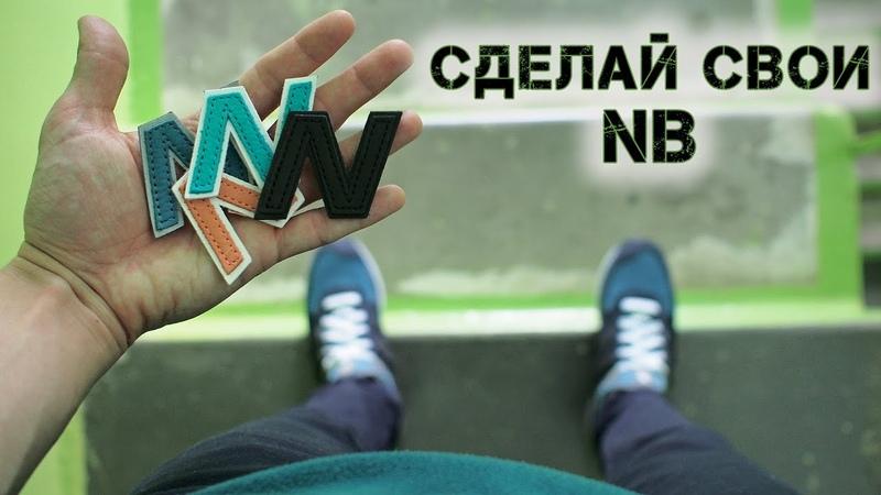 Обзор New Balance 574 x Ronnie Fieg x DSM