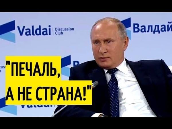 Осталось одно НАЗВАНИЕ! Путин ОТКРОВЕННО о ситуации на Украине