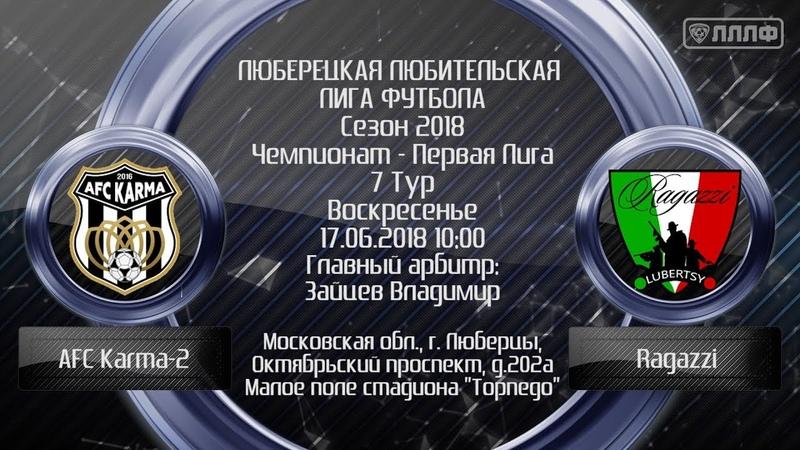 17.06.2018. Сезон 2018. Чемпионат. Первая Лига. 7 Тур. AFC Karma-2 104 Ragazzi.
