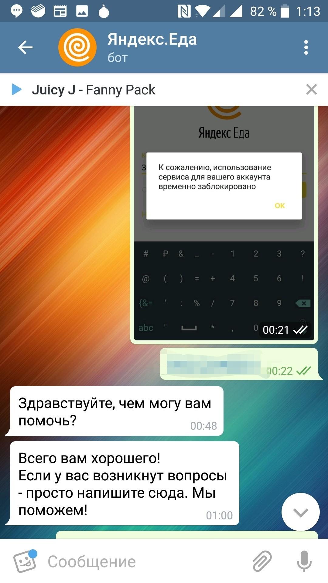 Мутная Яндекс.Еда