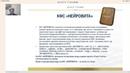 Андреева С Д Как влияет продукция Компании Центр Регион на стволовые клетки 14 09 18