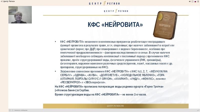 Андреева С.Д. «Как влияет продукция Компании «Центр Регион» на стволовые клетки» 14.09.18