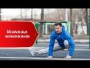 Команда чемпионов: Алексей Немов