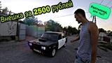 ПОКРАСКА БК ЗА 2500 рублей. Машина шерифа. Возвращаем самца