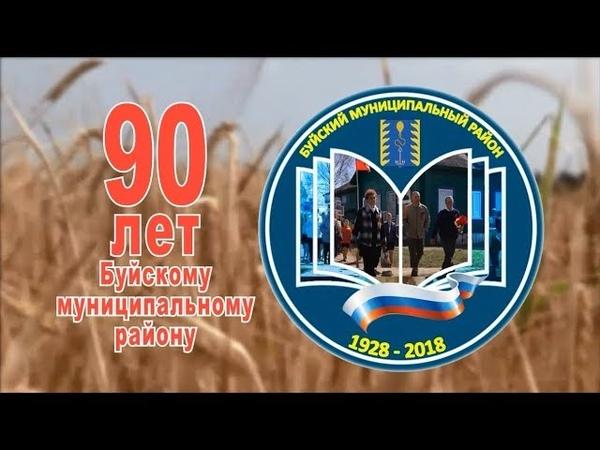 Буйскому муниципальному району - 90 лет. Эфир от 11.10.2018 г.