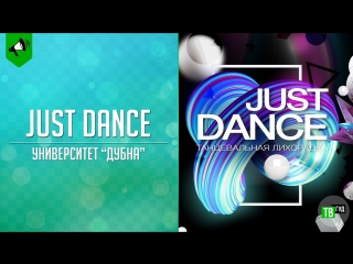 Just Dance 2018 - Промо