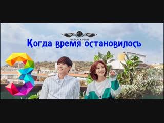 [K-Drama] Когда время остановилось [2018] - 3 серия [рус.саб]
