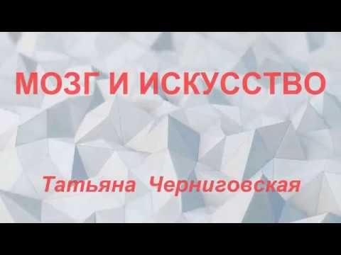 Мозг и искусство Черниговская Татьяна Владимировна