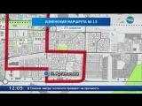 Два городских маршрута изменят схему движения
