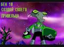 бен 10 создай своего пришельца