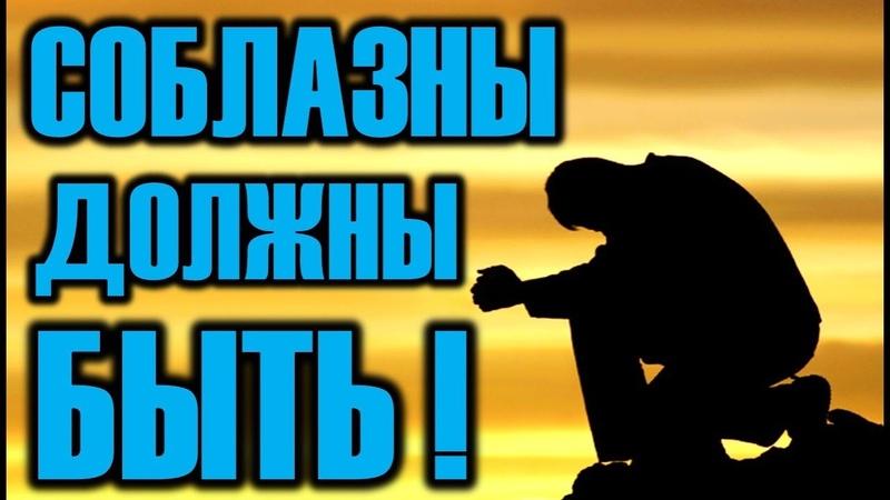 От соблазнов не БЕГУТ - Их ПРОХОДЯТ... Матфей 5:29,30 - 18:8,9   ИСКАЖЕННЫЕ ЗАКОНЫ БИБЛИИ