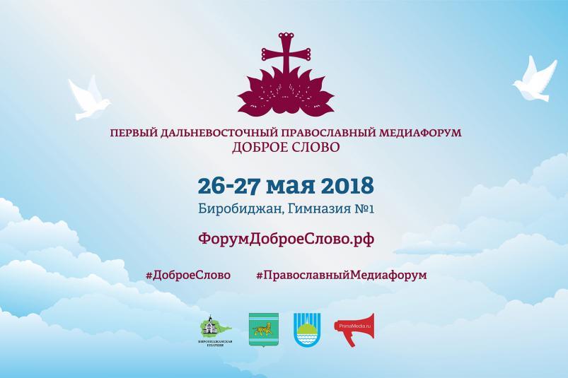 26 мая в Биробиджане пройдет большой праздник – форум «Доброе слово»