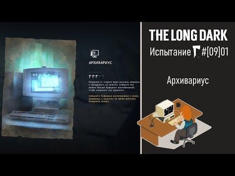 The Long Dark [09]01: испытание Архивариус