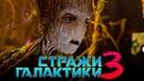 Стражи Галактики 3 Обзор / Трейлер на русском