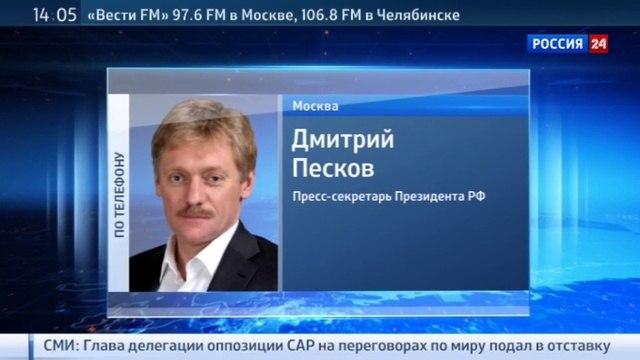 Новости на Россия 24 Песков в Кремле приветствуют решение Юнкера посетить ПМЭФ