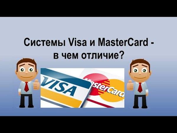 Системы Visa и Master Card – в чем отличие?