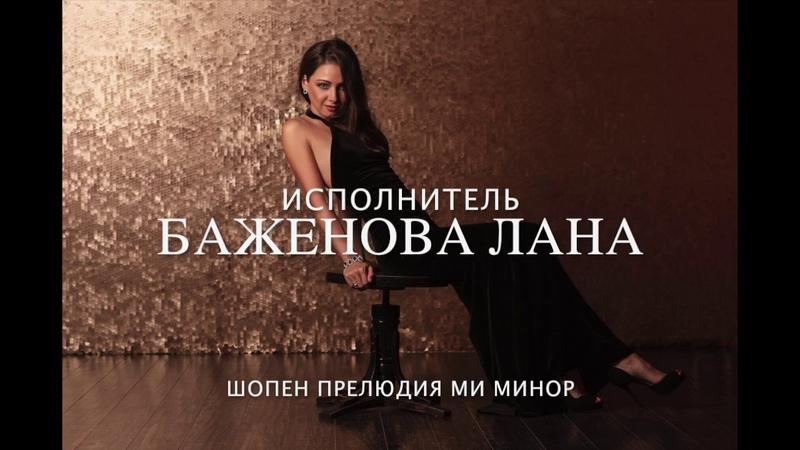 Шопен прелюдия ми минор Chopin prelude е minor исполняет Баженова Lana