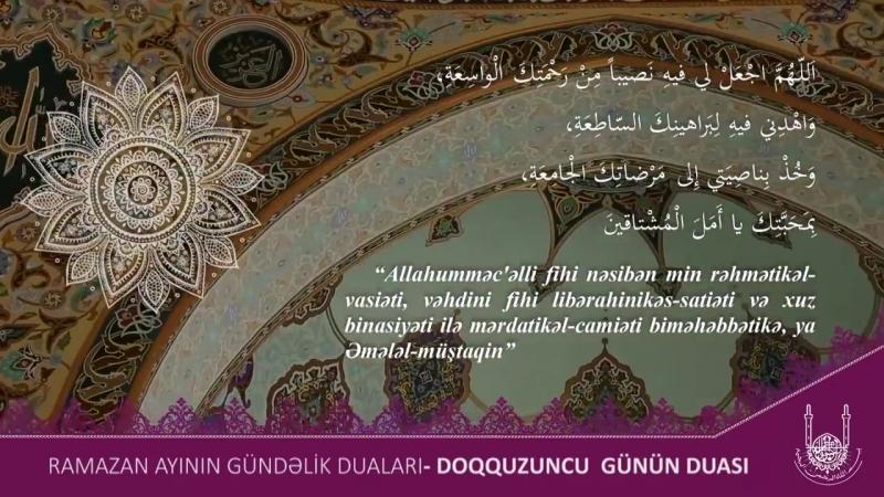 Ramazan ayının gündəlik duaları 9 cu günün duası 2018