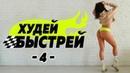 ХудейБыстрей -4- БЫСТРО ПОХУДЕТЬ за 3 НЕДЕЛИ! Фитнес Дома.