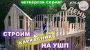 Строительство каркасника на УШП Постройка каркасника в 2 этажа в Белоострове День 4 75 4
