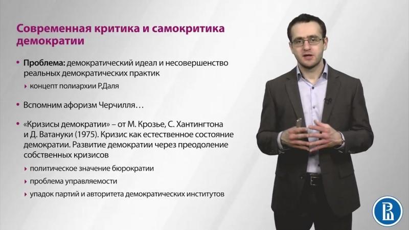 7.8 Современная критика и самокритика демократии - Илья Локшин.