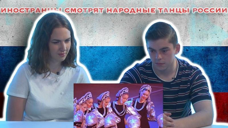 Иностранцы Смотрят Народные Танцы России 2