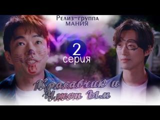 [mania] 2/32 красавчик и чжон ым / handsome guy and jung eum
