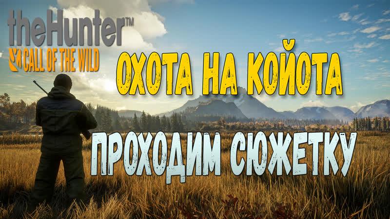 THE HUNTER CALL OF THE WILD ОХОТА НА КОЙОТА ПРОХОДИМ СЮЖЕТКУ