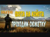 THE HUNTER CALL OF THE WILD - ОХОТА НА КОЙОТА. ПРОХОДИМ СЮЖЕТКУ!